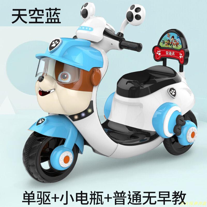 汪汪隊熱賣款兒童電動車汪汪隊兒童電動摩托車男女兒童可坐人三輪電動玩具車