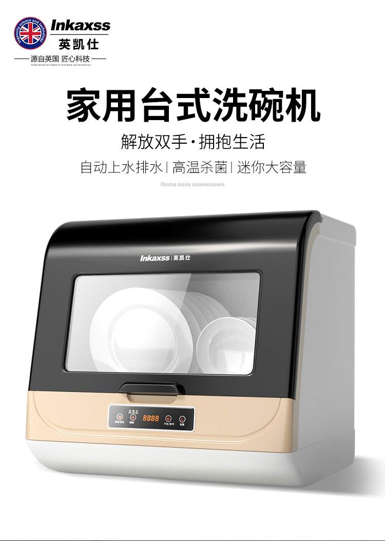 【現貨 免運】 英國 英凱仕智能全自動洗碗機 家用商用臺式免安裝小型風干刷碗機 烘碗機 智能刷碗機