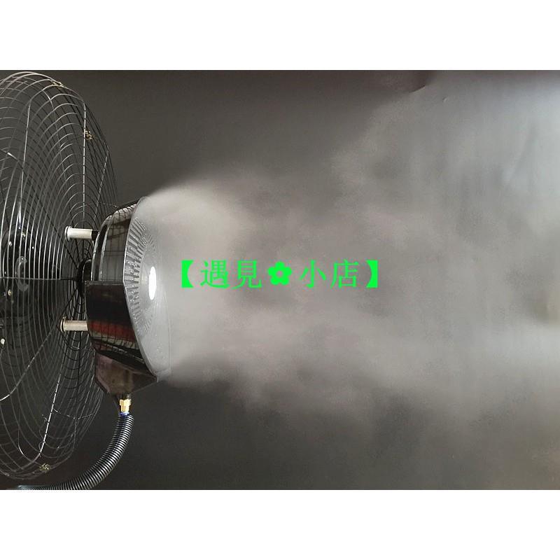 DIY加濕器噴霧盤整套噴霧系統噴霧風扇工業級霧化器霧化扇噴霧扇水冷扇冷風機 水霧風扇