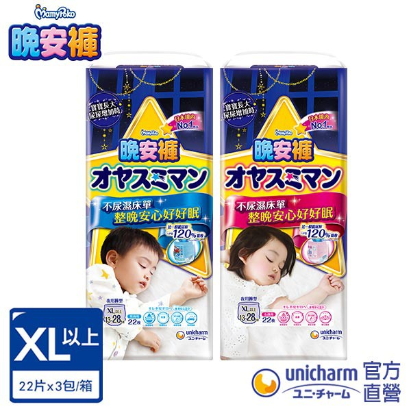 滿意寶寶 兒童系列晚安褲 (男/女) (XL以上) 箱購【滿額送購物金】│嬌聯官方旗艦店