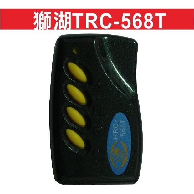 {遙控器達人}獅湖TRC-568T 遙控器拷貝 固定碼 學習碼 滾動碼 車庫門 鐵捲門 車道