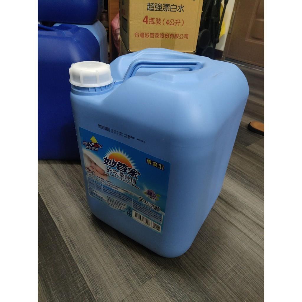 20公升塑膠容器桶子(附蓋子) **二手** 塑膠桶 化學桶 HDPE