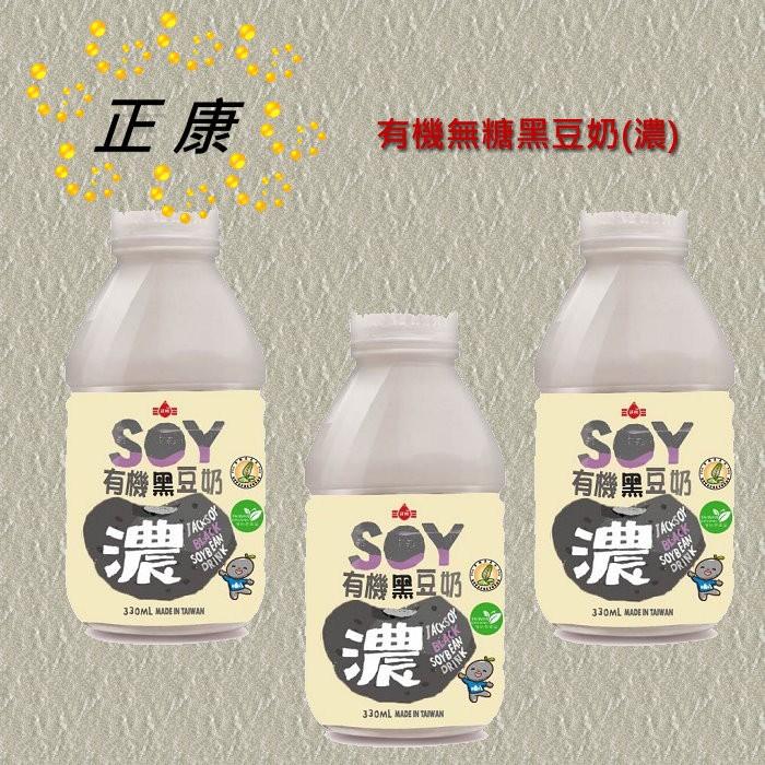 【正康】有機無糖黑豆奶(濃)330ML*24入/箱