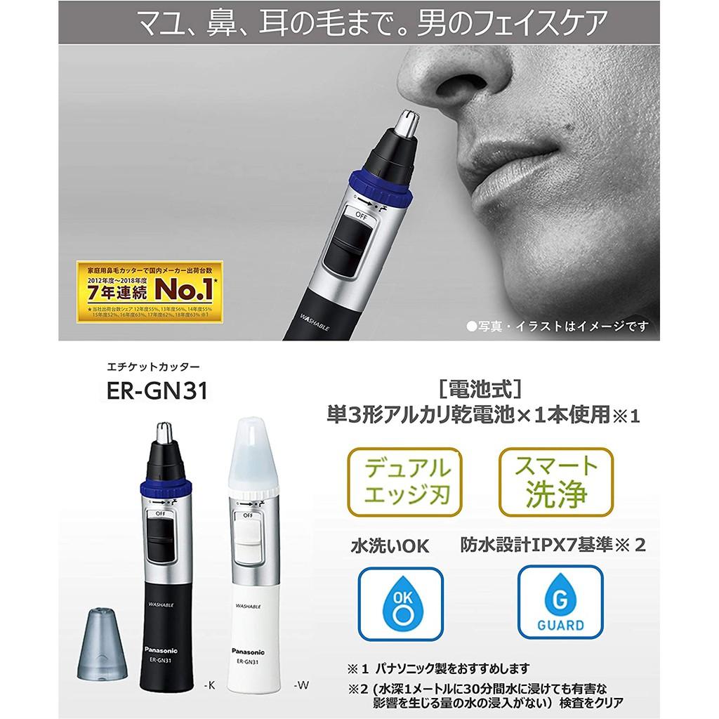 國際牌 PANASONIC ER-GN31 鼻毛刀 鼻毛器 耳鼻修容器 耳毛刀 可水洗 ER-GN11ER-GN30