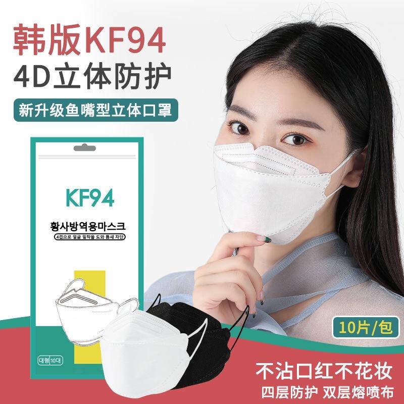 3D立體口罩 韓版KF94魚嘴口罩 成人一次性口罩 四層防護護 網紅口罩