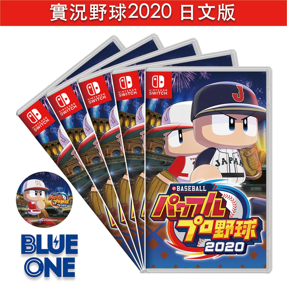 Switch 實況野球 2020 日文版 Blue One 電玩 遊戲片 交換 收購
