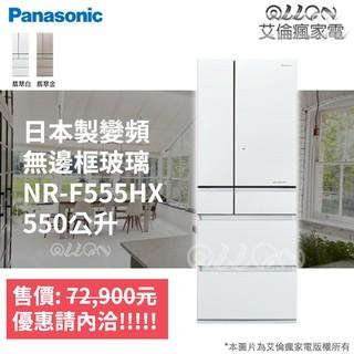 聊聊詢優惠Panasonic國際牌日本製玻璃電冰箱NR-F554HX/ NR-F555HX-N1/ NR-F555HX-W1 新北市