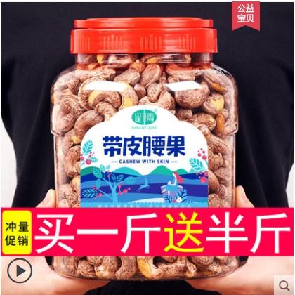 【花茶小鋪】帶皮腰果仁500g 越南紫衣虎皮 鹽焗原味 孕婦堅果零食特產袋散裝稱斤