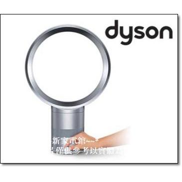 *~新家電錧~*【Dyson AM01】10吋Air Multiplier 無扇葉電風扇 (店面經銷)藍.白