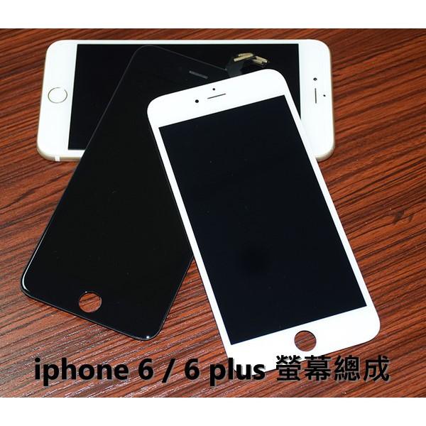贈工具包+鋼化膜 原液晶 iPhone 6 / 6 plus i6 / i6+ 螢幕 玻璃 總成 液晶 維修