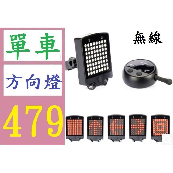 【三峽好吉市】無線 自行車方向燈 單車方向燈 單車剎車燈
