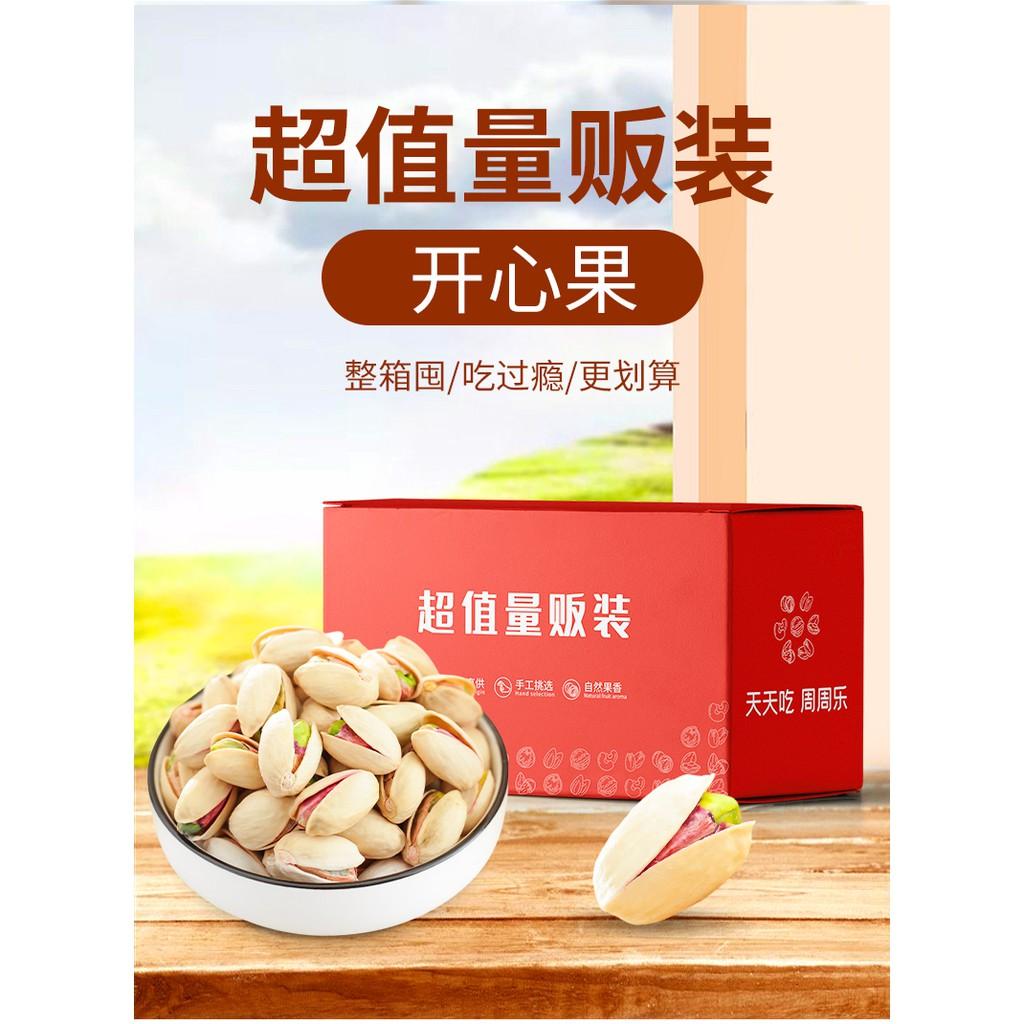 開心果500g散裝罐裝稱斤無漂白孕婦堅果幹果零食簡裝整箱5斤批貨
