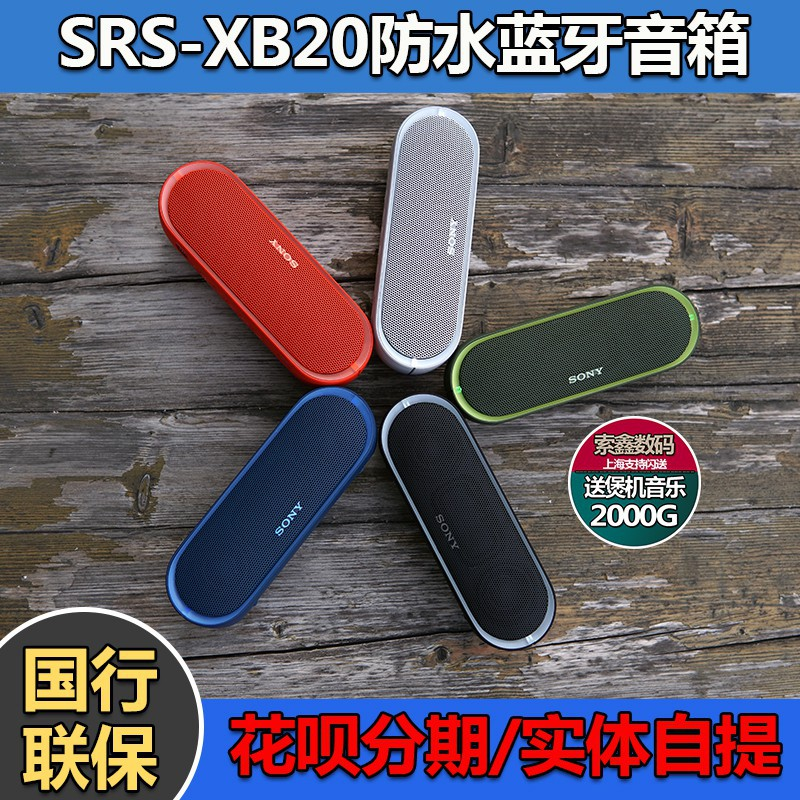 現貨免運Sony/索尼 SRS-XB41 XB21 XB30 XB31無線藍牙音箱重低音音響