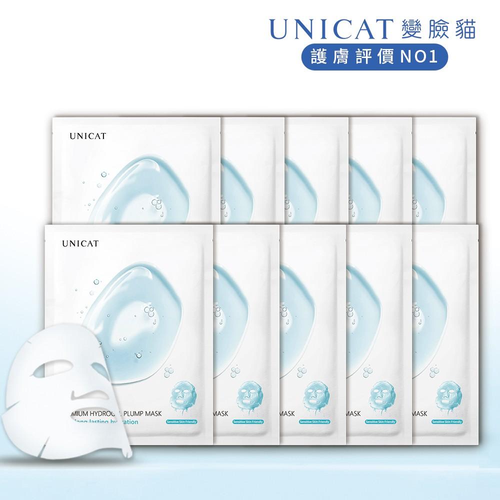 台灣現貨 當天出貨 UNICAT變臉貓 極致8HR保水果凍面膜25mL買5送5片(超抗氧 深修護 強保濕)
