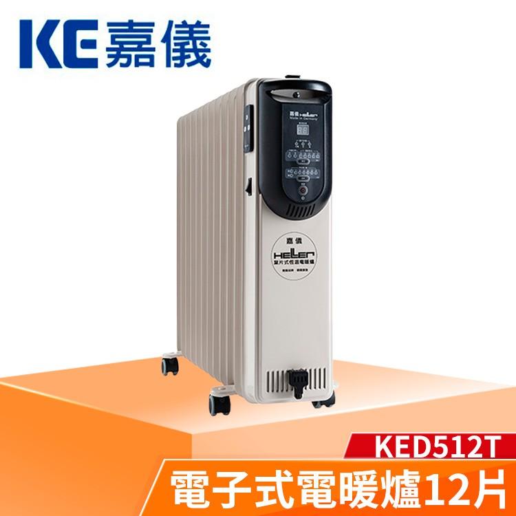 【5%蝦幣回饋】HELLER德國 嘉儀葉片 電子式 電暖器 12片 KED512T 直覺式操作