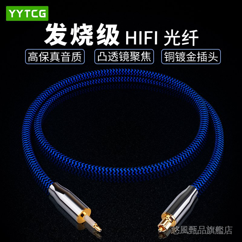 【新貨】發燒光纖音頻線方口轉圓口3.5mm SPDIF數字信號線播放器投影儀線