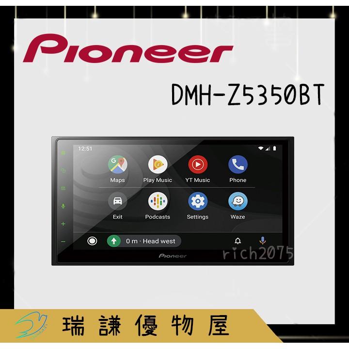 ⭐原廠⭐【PIONEER先鋒】DMH-Z5350BT 汽車音響 6.8吋 觸控機 支援USB/藍芽/安卓/蘋果 2DIN