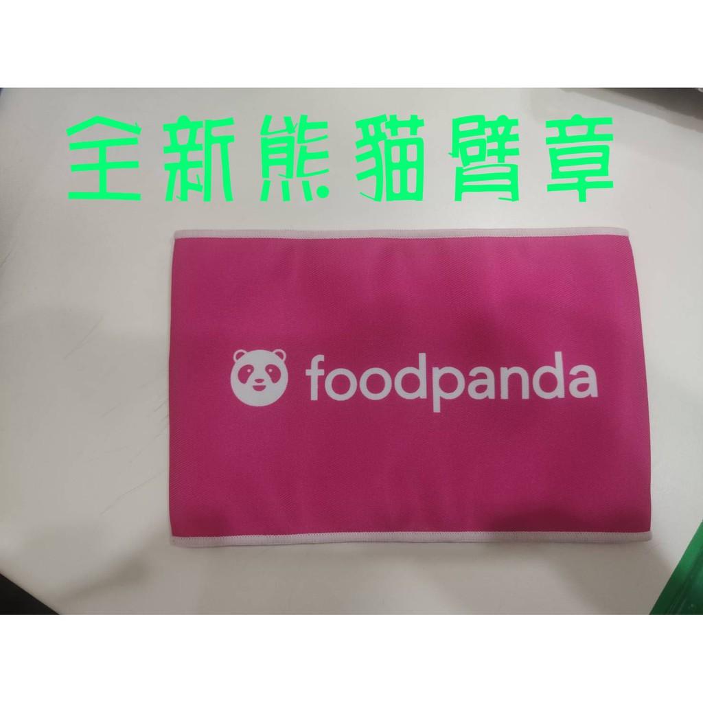【2021全新款】免運foodpanda臂章 熊貓臂章 限時大促銷 全新品現貨 Foodpanda 熊貓臂章 蝦皮購物節