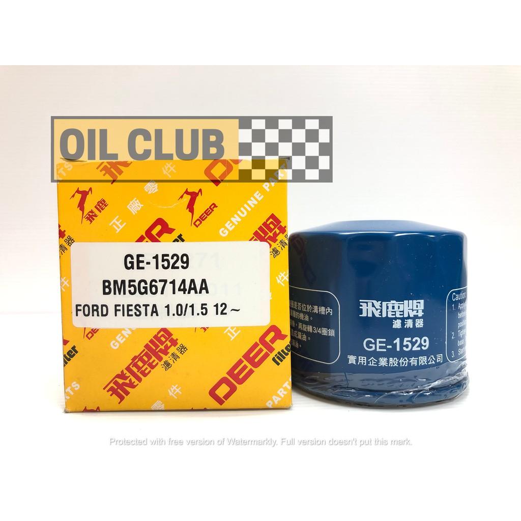 油品部 飛鹿 GE-1529 FIESTA 1.0 機油芯