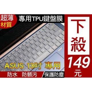 【TPU高透材質】 華碩 UX333 UX333FA UX334FL UX334FLC 鍵盤膜 鍵盤套 鍵盤保護膜 新北市