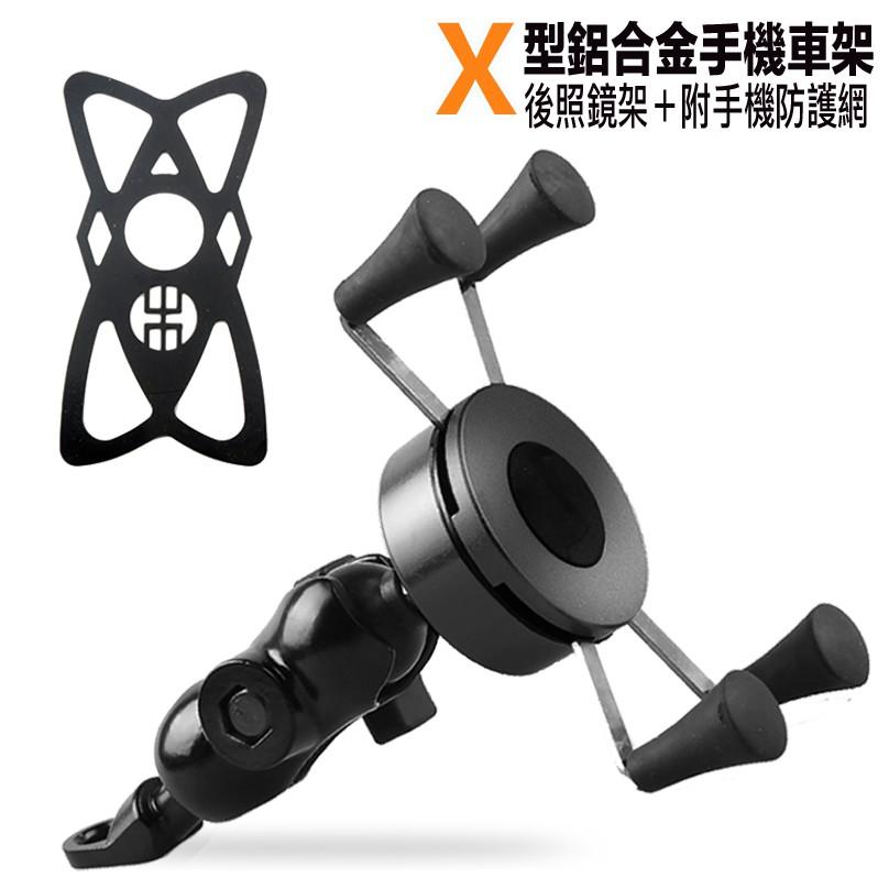 附防護網 機車手機架 X型鋁合金 手機支架 後照鏡支架 適用 摩托車 自行車 gogoro 四爪鷹爪 後照鏡