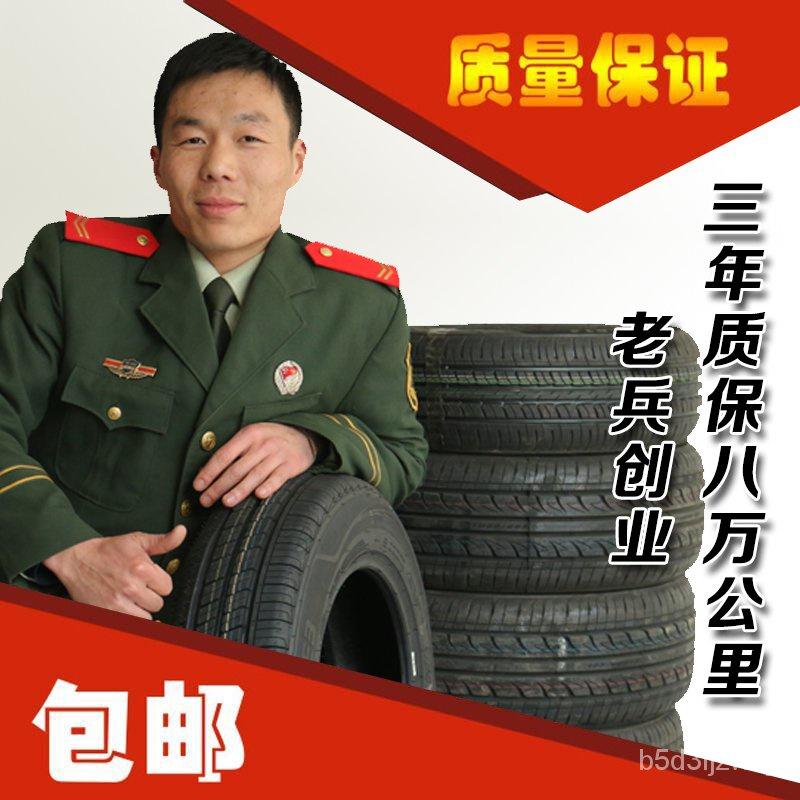 汽車輪胎145/155/165/175/185/195/205/215/60/65/70R12/13/14/15 fF6