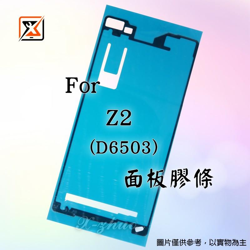 ★群卓★全新 SONY Xperia Z2 D6503 總成框膠 面板膠條 螢幕膠條