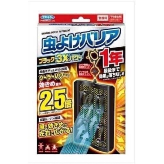 (現貨)日本 FUMAKIR 2.5倍防蚊掛片366日/新上架