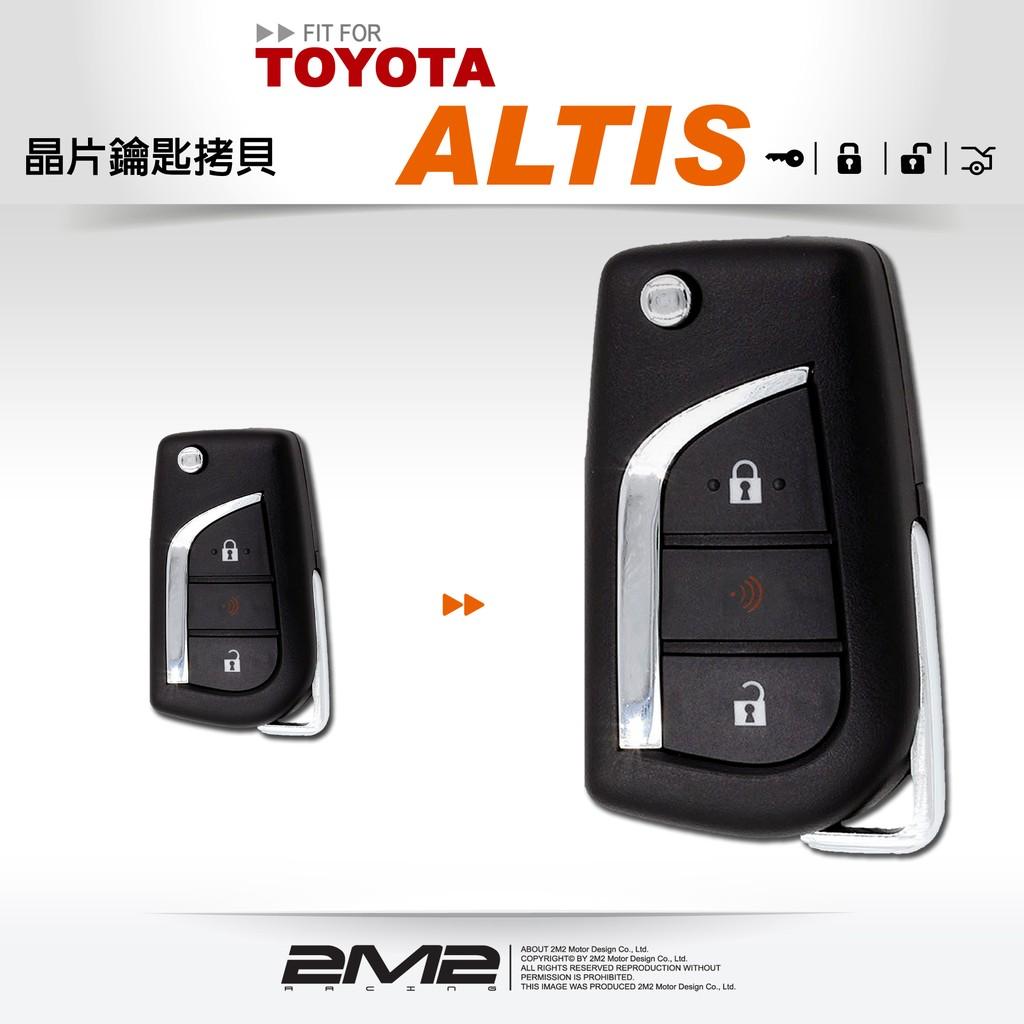 【2M2】2014-17 Toyota Corolla Altis 豐田專用摺疊鑰匙複製 快速拷貝 免回原廠設定 新增