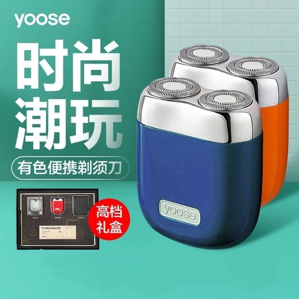 yoose有色電動迷你剃鬚刀男士刮鬍刀男送男友520禮物禮盒包裝生日