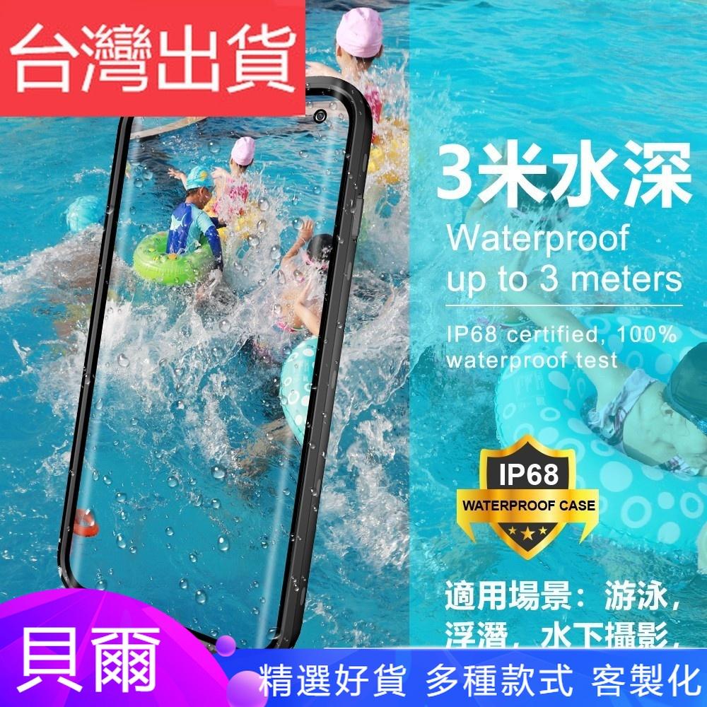貝爾 ip68防水殼 游泳泡溫泉 騎手專用 三星 S20+ S10 S9 Plus S8+ NOTE10+ 9 手機殼