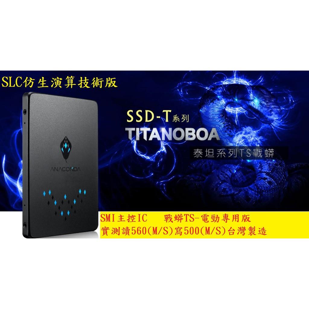 巨蟒 SSD 240G~480G 不懂也能裝 隨貨贈送:升級教學影片 另售 480G 硬碟 SSD固態硬碟