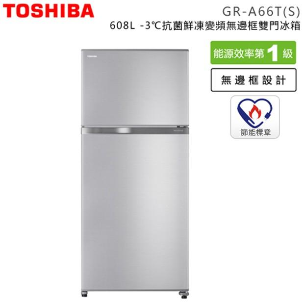 【TOSHIBA 東芝】 608公升 1級能效 抗菌鮮凍變頻冰箱 GR-A66T(S)