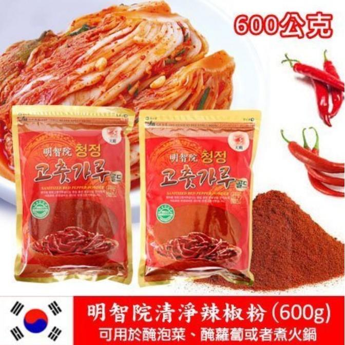 韓國 明智院清淨辣椒粉 600g 【N100547】