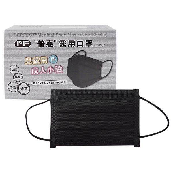 普惠 兒童平面醫用口罩(25入)黑色(醫療口罩)【小三美日】MD雙鋼印 D641799