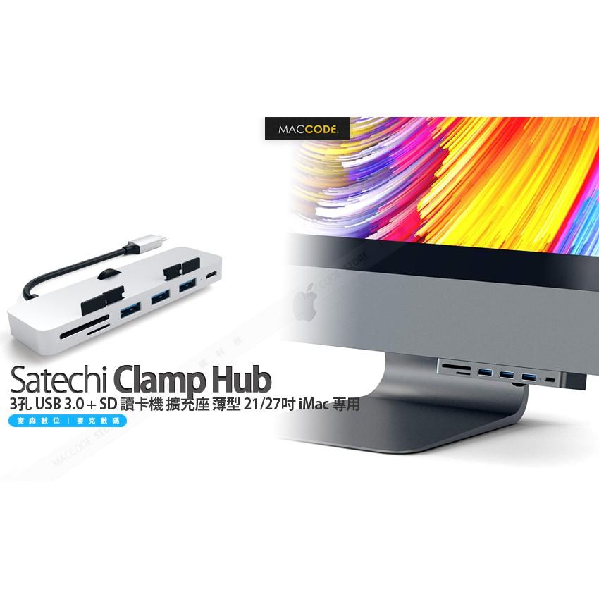 Satechi Clamp Hub 3孔 USB-C 3.0 + SD 讀卡機 擴充座 21/27吋 iMac 專用