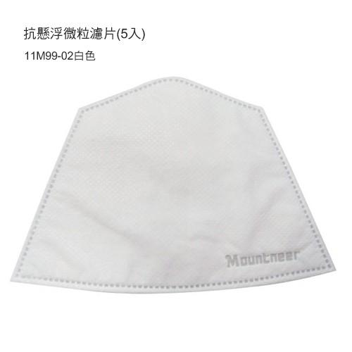 旅人之家【Mountneer】山林休閒 MIT 抗懸浮微粒濾片(5入) 口罩濾片 口罩濾芯 拋棄式濾片 口罩墊片