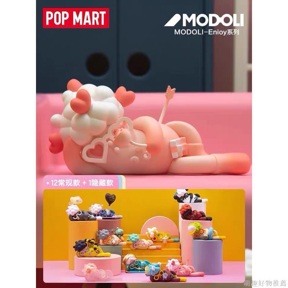 【正版】 MODOLI Enjoy系列盲盒 盒抽娃娃公仔 pop mart 泡泡瑪特666#温暖
