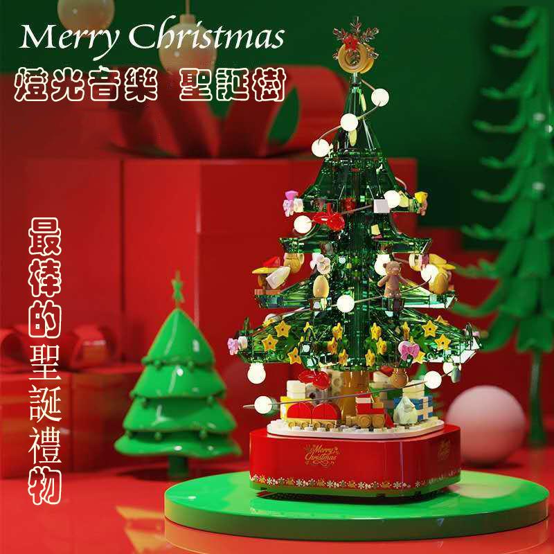 爆款特賣 聖誕節 聖誕樹積木 旋轉音樂盒 拼裝益智玩具 聖誕禮物  兼容樂高