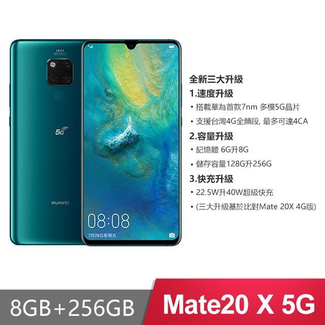 HUAWEI Mate 20X 5G 7.2吋(8G/256G)智慧型手機翡冷翠送華為藍芽對耳耳機.運動不倒杯折疊旅行袋