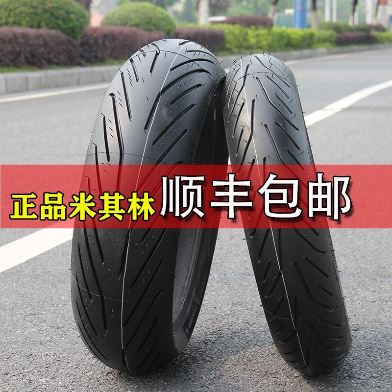 ~米其林POWER3輪胎120/70/15/17 160/60/15適用寶馬c650 XADV750
