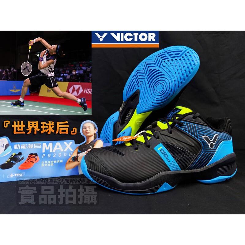 [大自在]免運 VICTOR 勝利 羽球鞋 羽毛球鞋 3E寬楦2.5 世界球后 戴資穎指定裝備 SH-P9200II C