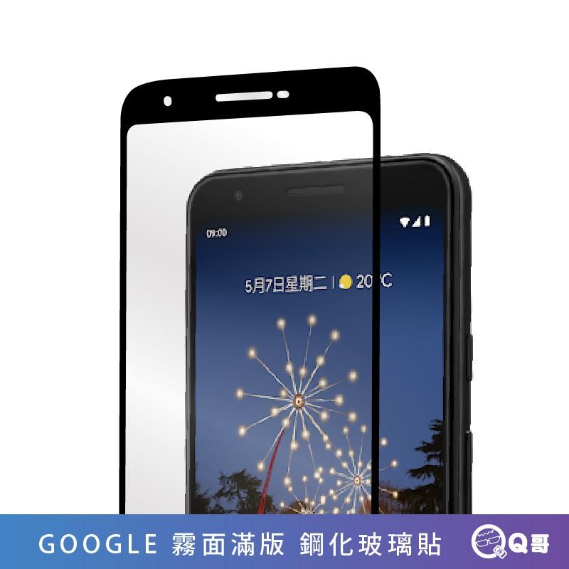 Google 霧面滿版 玻璃保護貼 適用 Pixel 3a XL Pixel 4 XL 保護貼 L99go
