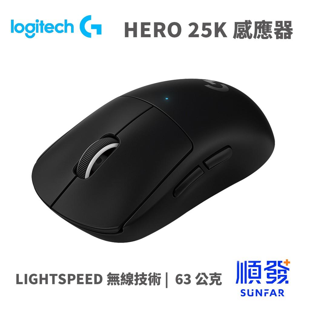 Logitech 羅技 PRO X superlight 無線滑鼠 輕量化 電競滑鼠 黑