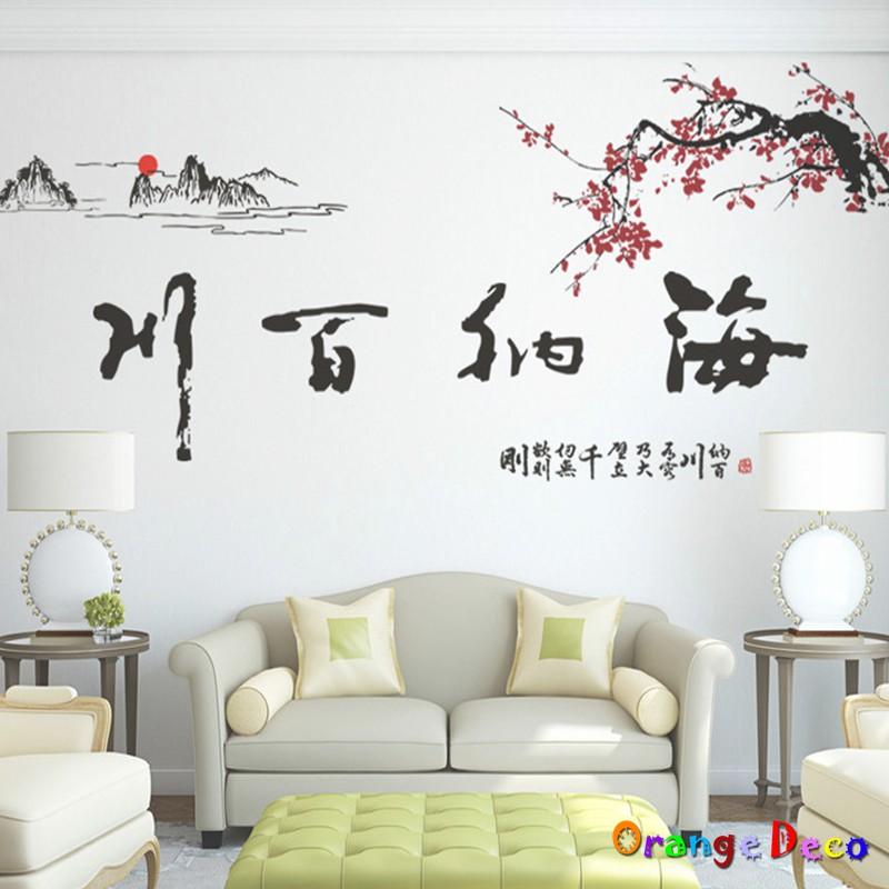【橘果設計】海納百川 壁貼 牆貼 壁紙 DIY組合裝飾佈置