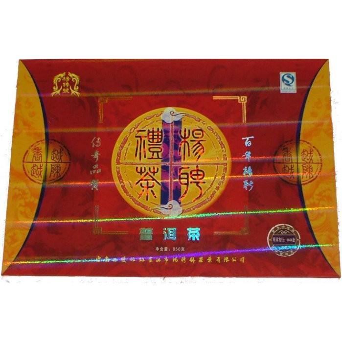 ☆福緣☆高檔禮品盒套茶2007楊聘號850克  稀有*蠻磚茶山*普洱茶