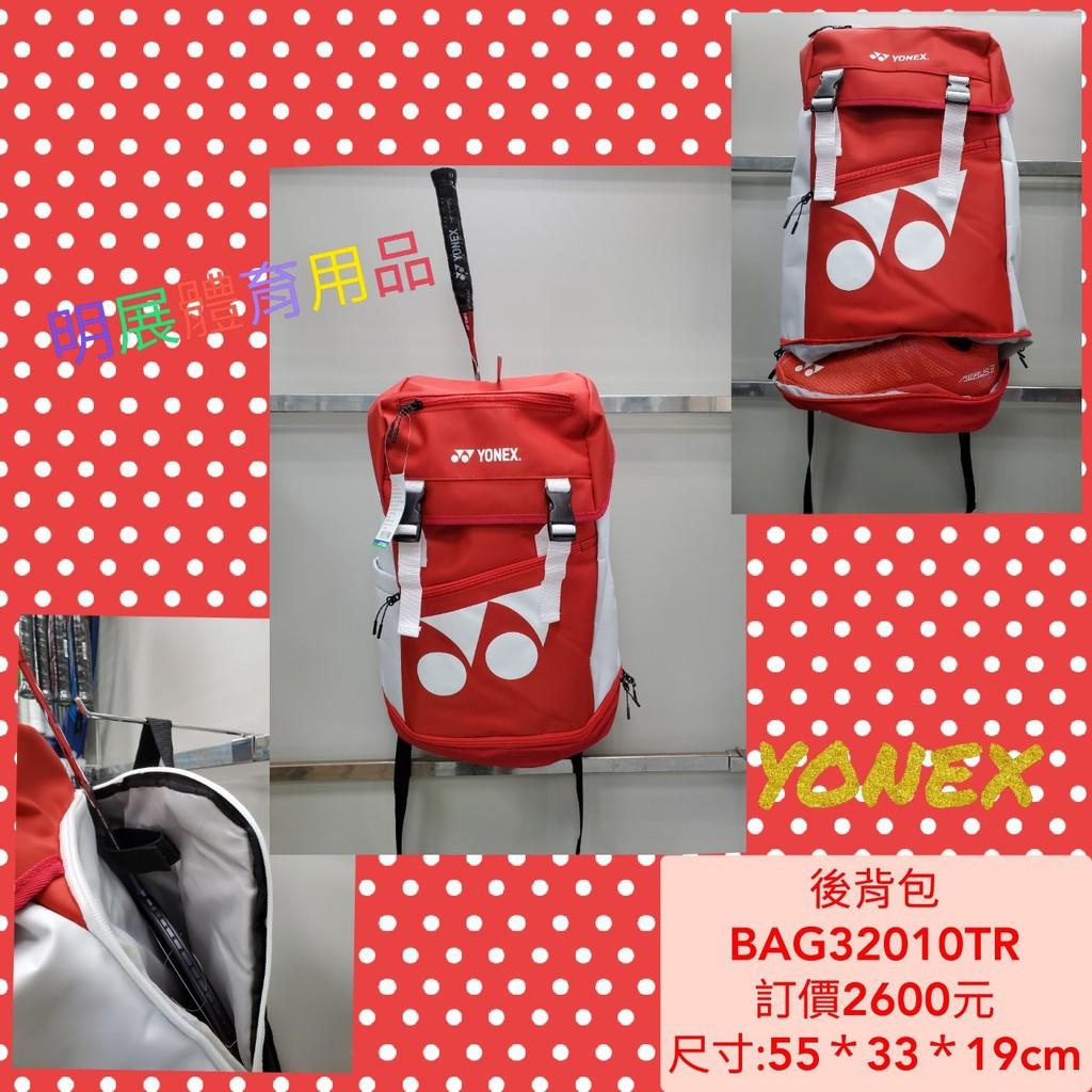 YONEX後背包BAG32010TR