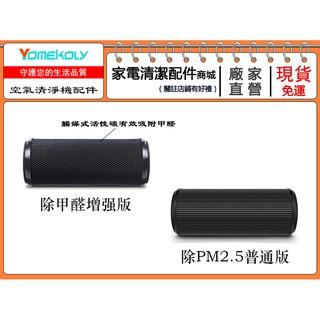 ♂✙☿適 小米 米家 車用空氣淨化器 活性炭 淨化 除甲醛 PM2.5 過濾器 空氣淨化器  車載 空氣清淨機