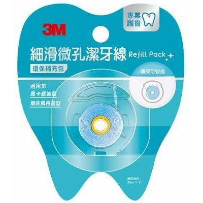 3M潔牙線 環保補充包單包裝 35公尺/個【艾保康】