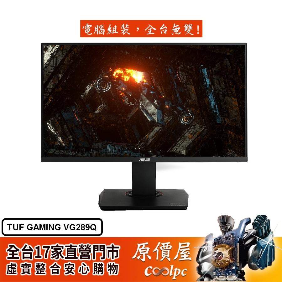 ASUS華碩 TUF GAMING VG289Q 4K解析/IPS/廣色域/HDR/含喇叭/16:9/28吋螢幕/原價屋